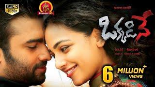 Okkadine Full Movie    Nara Rohit, Nithya Menon ll Bhavani HD Movies