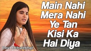 Main Nahi Mera Nahi Ye Tan Kisi Ka Hai Diya Pujay Devi Chitralekhaji