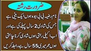 Zarorat Rishta Name Kalsoom age 33 Years Old bridal marriage program