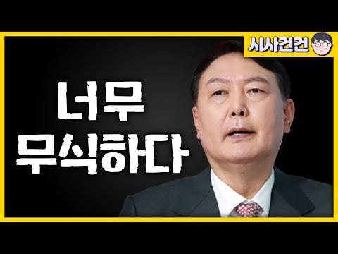 [유뷰트] 너무 무식한 윤석열. 국민의힘 토론회 개꿀잼 모음