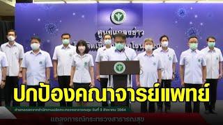 สธ.เรียงแถวปกป้องคณาจารย์แพทย์ ขอสังคมเข้าใจ ยันไม่เกี่ยวข้องนโยบายจัดหาวัคซีน