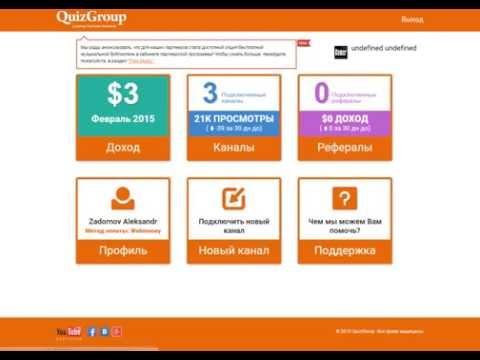 Отзыв о партнерской программе QuizGroup Медиасеть