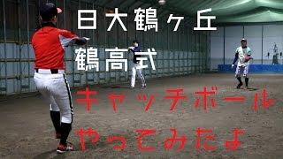 【スキルアップ】日大鶴ケ丘高校の鶴高式キャッチボールをやってみた結果ついに・・・!
