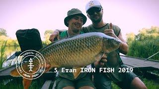 Iron Fish 2019. Водоем Подкова. Часть 1 | Телеканал #Трофей