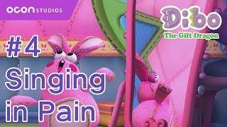 [Dibo The Gift Dragon] #04 Singing In Pain(ENG DUB)ㅣOCON