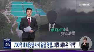 태양광 사기 구속영장 청구..피해 회복은 '막막'