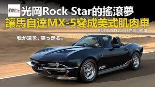 光岡RockStar的搖滾夢讓馬自達MX-5變成美式肌肉車-東森愛玩車