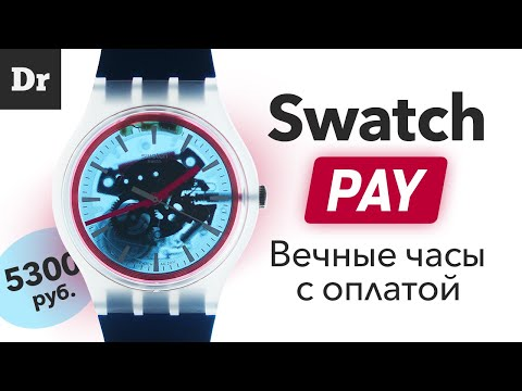 НАКОНЕЦ! Умные часы Swatch!