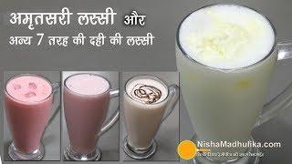 Punjabi Lassi Recipe | Amritsari Lassi । दही की मीठी लस्सी n More