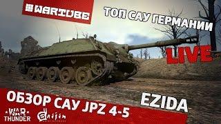 "Обзор САУ JPz 4-5 ""ТОП САУ Германии"" | War Thunder фото"