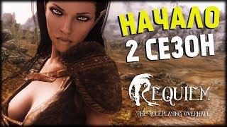 Skyrim - Requiem v3.6.0! Православный Лучник #1