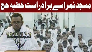Khutba-e-Hajj Live From Arafat Makkah 2018 | 20 August | Express News