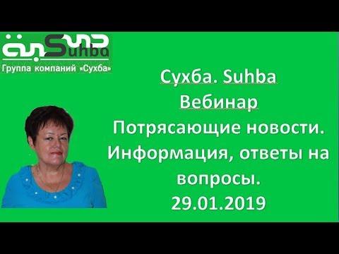 Сухба  Suhba Вебинар Потрясающие новости  Информация, ответы на вопросы  29 01 2019 видео