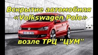"""Вскрытие автомобиля «Volkswagen Polo» возле ТРЦ """"ЦУМ"""" Днепродзержинск"""