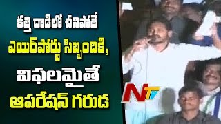 YS Jagan Serious Comments On CM Chandrababu Over Attack On Him | NTV