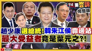 趙少康:我最厲害我選總統!韓朱侯江靠邊閃