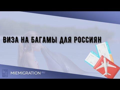 Виза на Багамы для россиян