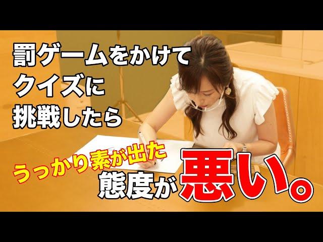 クイズをやったら市野瀬さんの態度が悪くなった。