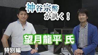 特別編 音楽劇 「君よ生きて」演出家 望月龍平氏