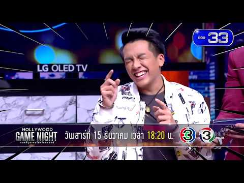 ตัวอย่าง EP.16 | HOLLYWOOD GAME NIGHT THAILAND S.2 | 15 ธ.ค. 61 | 15 sec