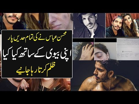Famous Actor Mohsin Abbas Haider's Wife Accuses Him Of Abuse & Cheating| 9 News HD