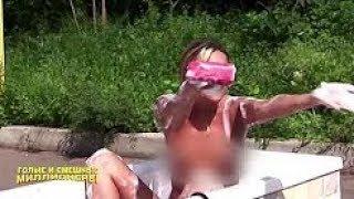 Осторожно! На дороге ванна! Голые и смешные  / Эротический пранк