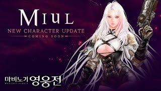 Mabinogi Heroes (Vindictus) - Miul (New Character) Trailer - F2P - PC - KR