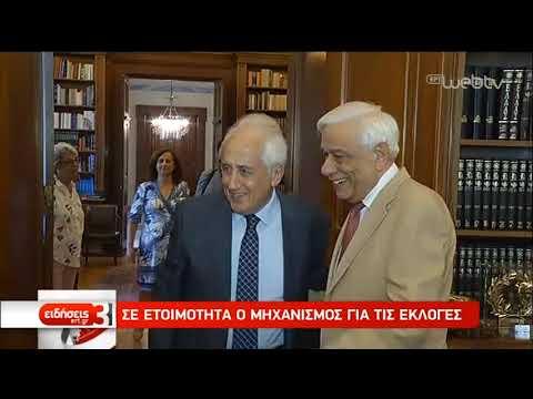 Ο Α. Ρουπακιώτης ενημέρωσε τον Πρ. Παυλόπουλο για την εκλογική διαδικασία