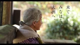 古き良き、往年の日本を訪ねる旅~愛媛県大洲市~日本語:1分Ver