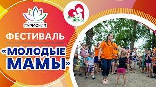 """Фестиваль """"Молодые мамы"""" в ЖР """"Гармония"""""""