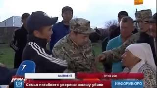 В Шымкенте родственники едва не растерзали военнослужащего, сопровождавшего груз 200
