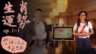 Ep1-1【曾甜feat.阿男道長生肖學園】全新企劃全新感受!生肖學園幫你解鎖未來運勢!