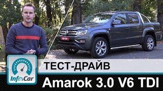 VW Amarok 3.0 V6 TDI - тест-драйв InfoCar.ua (Амарок)
