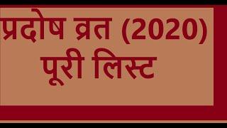 प्रदोष व्रत (2020), 2020 में पड़ने वाले सभी महीने के प्रदोष व्रत ,Pradosh vrat date of every month