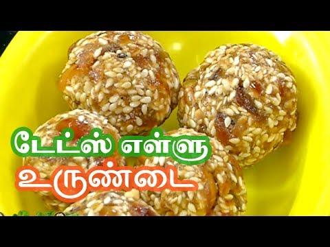 டேட்ஸ் எள்ளு உருண்டை | Rusikkalam Vanga | 31/05/2017 | Puthuyugam TV