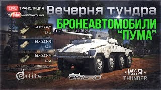 "СЕМЕЙСТВО БРОНЕАВТОМОБИЛЕЙ ""ПУМА"" в WAR THUNDER! SdKfz 234/2/3/4"