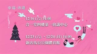 2017聖誕經典舞台劇—《幸福・待續》預告片 Part I