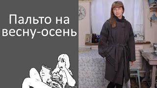 Пальто на весну. Как сшить пальто своими руками
