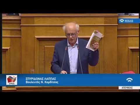 Σ.Λάππας(Ειδ.Αγορητής ΣΥ.ΡΙΖ.Α.)(Αναθεώρηση Συντάγματος) (21/11/2019)