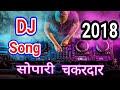 सोपारी चकरदार नविन गावं ll Sopari chakardar New DJ SONG