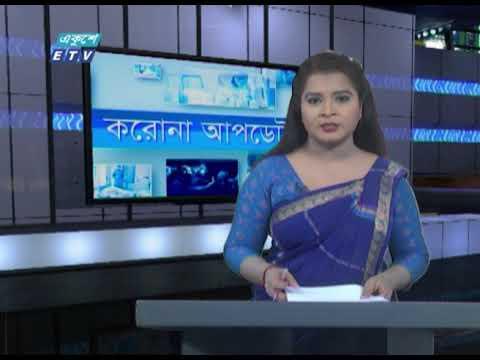 Special Bulletin Corona Virus || করোনা আপডেট || 01 PM || 24 May 2020 || ETV News