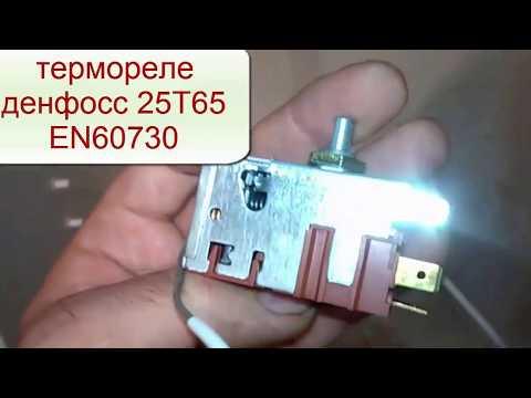 Отрегулировать термостат на холодильнике К59, К50, Там 133, Там 112, Т 130, Денфос