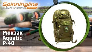 Рюкзаки рюкзак рыболовный aquatic р