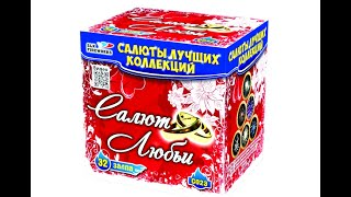 "Салют ""САЛЮТ ЛЮБВИ"" С023 (1-1,2""х32) от компании Интернет-магазин SalutMARI - видео"