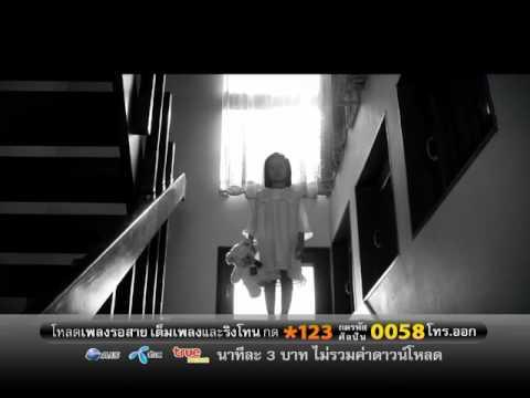 Pang Nakarin - Pom doy khong chan