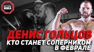 Денис Гольцов - Кто станет соперником в феврале