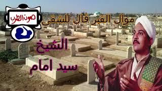 اغاني حصرية سيد امام موال القبر قال للشقى تحميل MP3