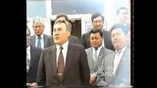 Н.Назарбаевтың Торғайға жасаған жұмыс сапары. 1992 жыл 2 қыркүйек
