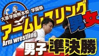 大原学園熊本校学園祭_アームレスリング男子 準決勝
