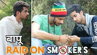 बापू  RAID ON '' SMOKER'S 🚬 ||FUNNY VIDEO ||KANGRA BOYS 2018